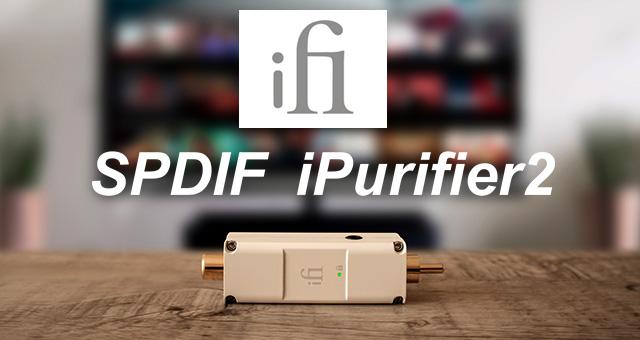 iFi SPDIF iPurifier2